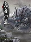 鬼谷八荒官方版PC版