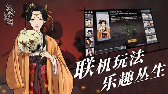 汉家江湖1.3.0最新版