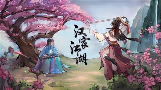 汉家江湖最新版
