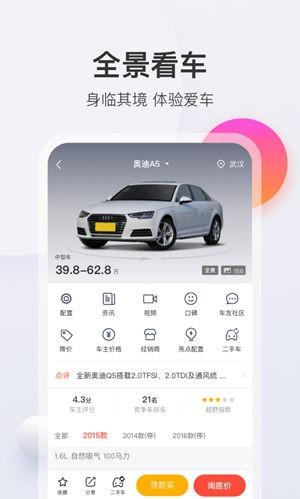 买车宝典手机版ios版