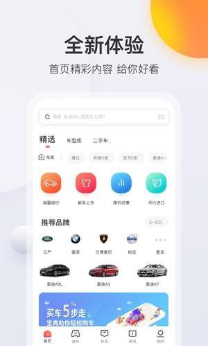 买车宝典ios版手机版