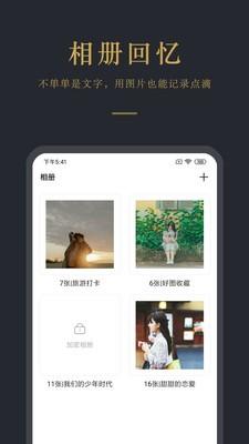 拾忆日记app手机版
