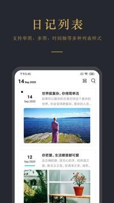 拾忆日记app