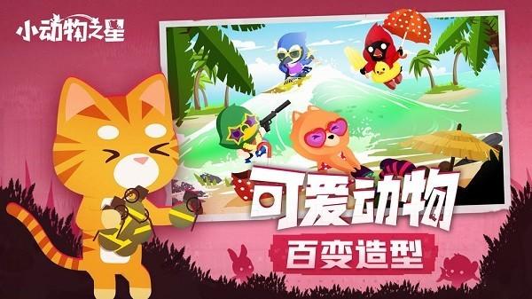 小动物之星中文版