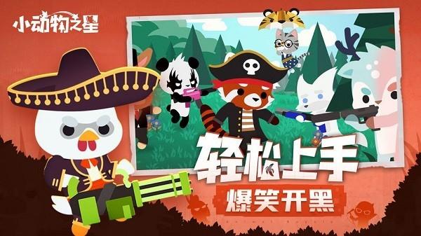 小动物之星中文版手机版
