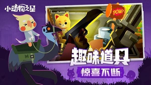 小动物之星手机版中文版