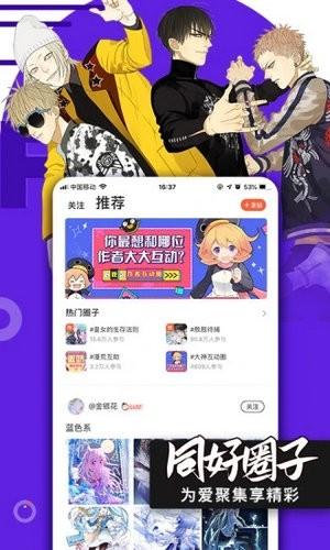 虾漫app官方下载打开二次元安卓版下载