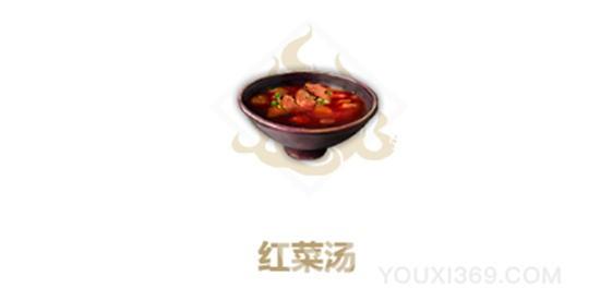 妄想山海红菜汤怎么做 红菜汤做法攻略