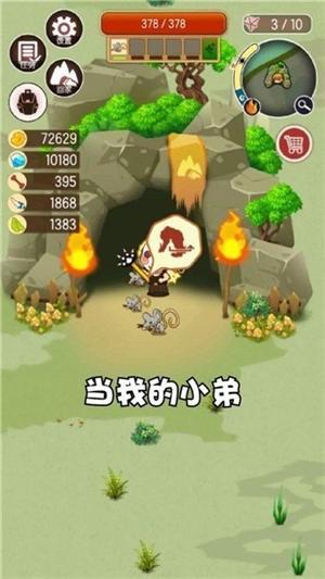 蛮荒猎人无限资源中文版