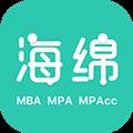 海绵MBA下载官方版