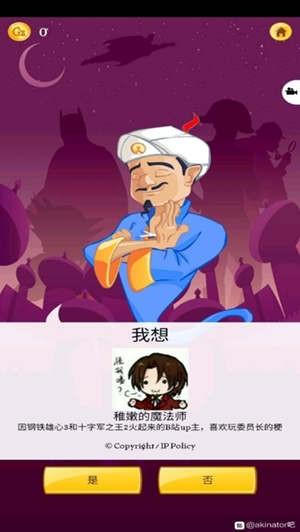akinat灯神中文版
