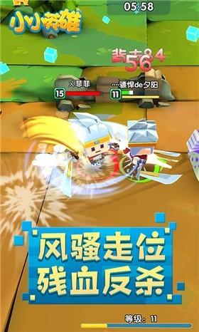 小小英雄下载游戏官方正版