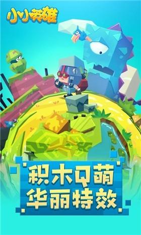 小小英雄下载游戏正版官方