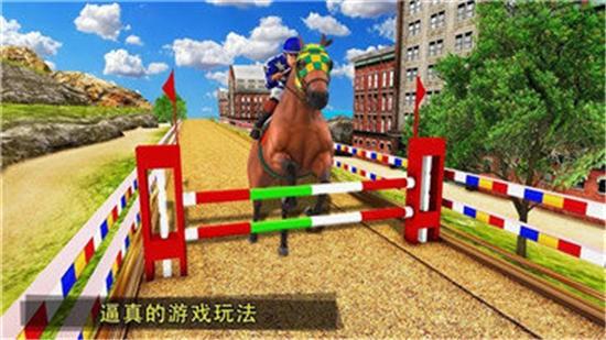 骑马比赛游戏