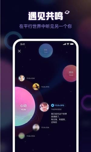 鱼耳语音app下载