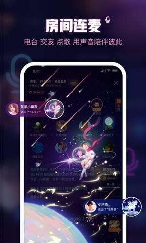 鱼耳语音app下载安卓版
