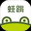 蛙跳视频app安卓版