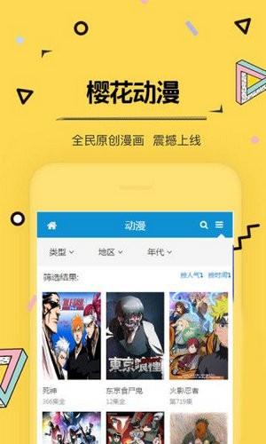 樱花动漫手机版安卓版下载
