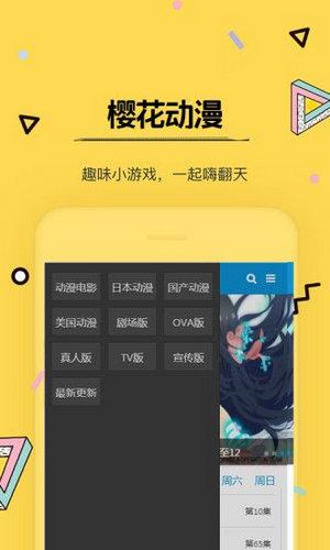 樱花动漫手机版安卓版