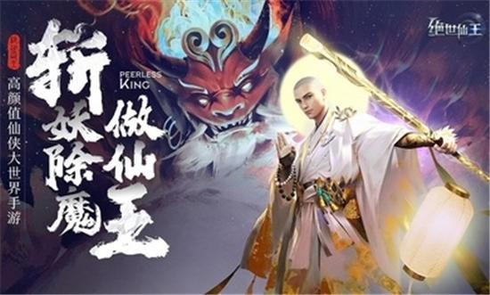 绝世仙王手游官网正式版