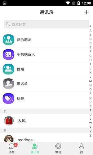 飞迅app