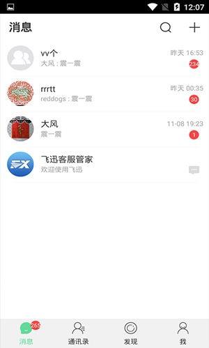 飞迅官方app