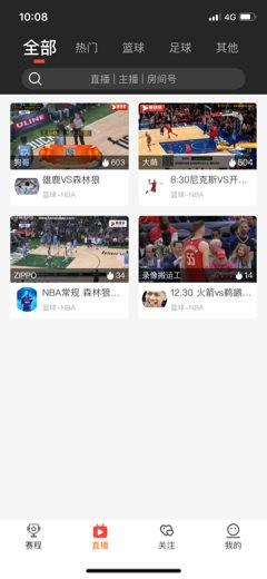jrkan看球app安卓版