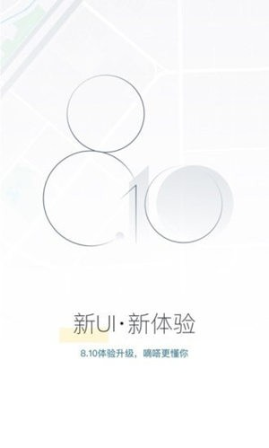 滴嗒出行app下载
