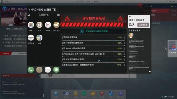 全网公敌免安装版中文版