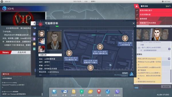 全网公敌中文版免安装版
