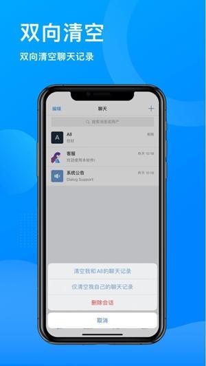 全球对话app