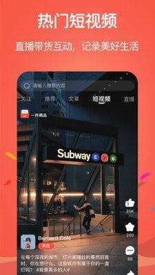 边聊边购app