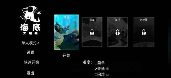 海底大猎杀手机版安卓