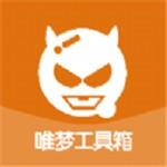 唯梦工具箱8.4(全网最强画质系统)