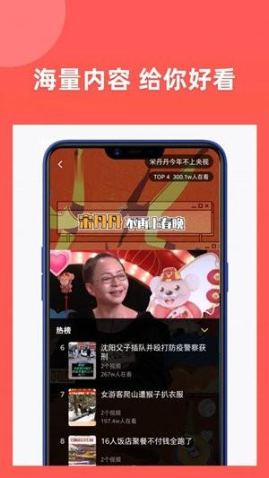 享福视频app
