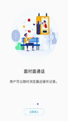 卡尔云视讯软件app