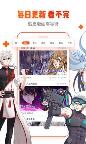 谜漫画最新app官网网址下载