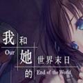 我和她的世界末日手机版中文版下载