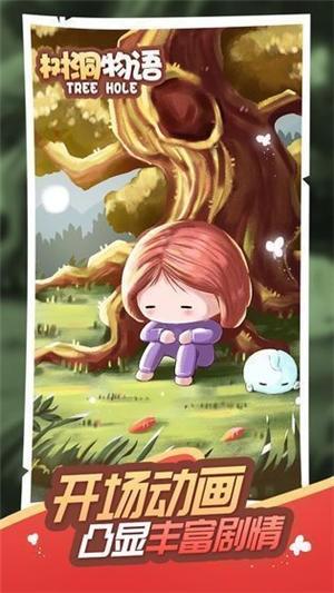 树洞物语游戏