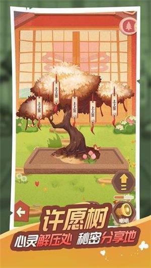 树洞物语游戏官方正式版