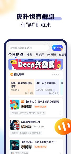 虎扑Deep苹果版官方版