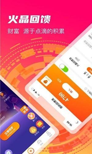 火晶星球app