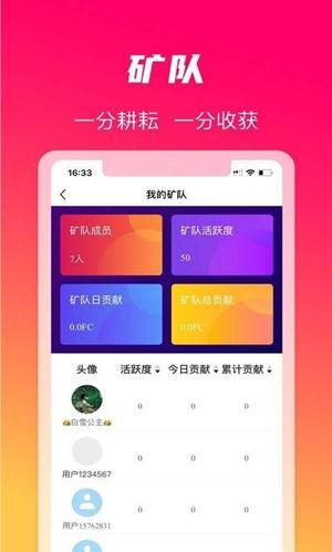 火晶星球下载app