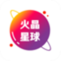 火晶星球app下载