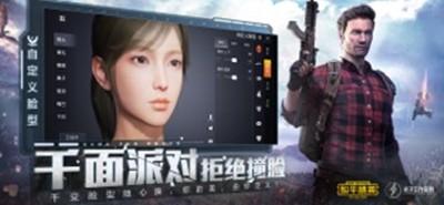 和平精英云游戏苹果版下载