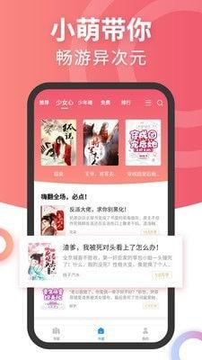 元气萌app