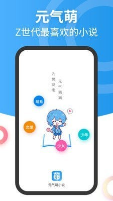 元气萌app安卓版