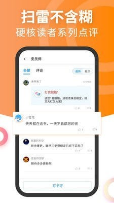 元气萌安卓版app