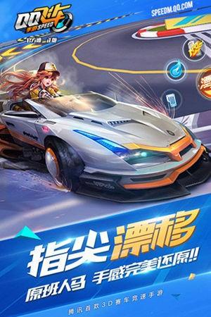 qq飞车手游云游戏下载苹果版
