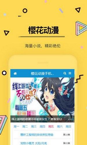 樱花动漫苹果版本免费版
